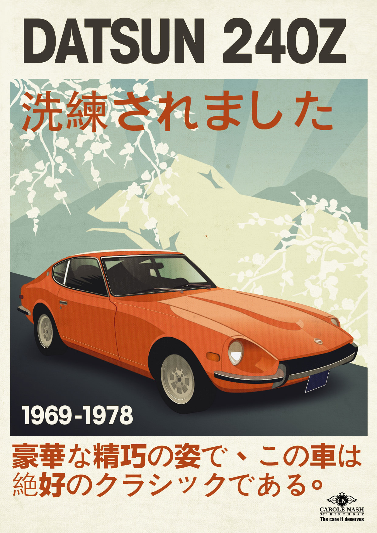 Datsun 240z Illustration/Poster